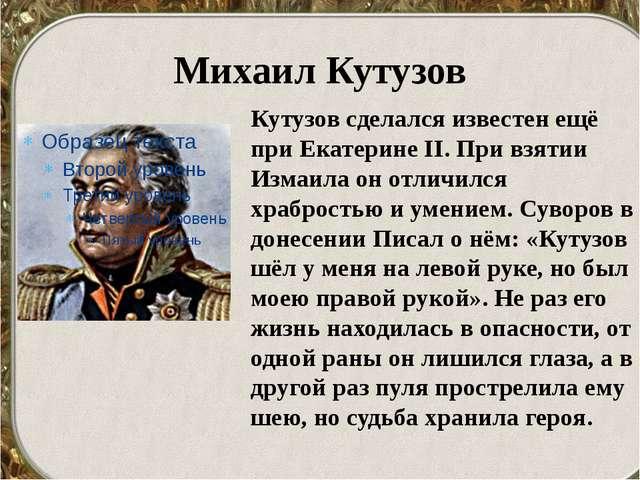 Михаил Кутузов Кутузов сделался известен ещё при Екатерине II. При взятии Изм...