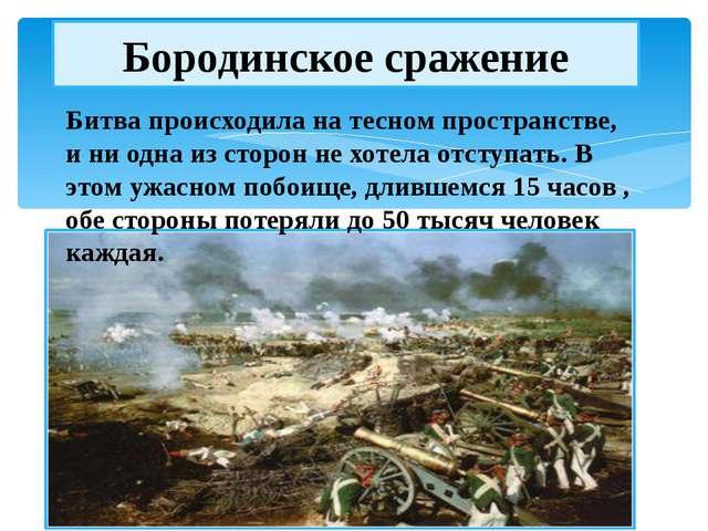Бородинское сражение Битва происходила на тесном пространстве, и ни одна из с...