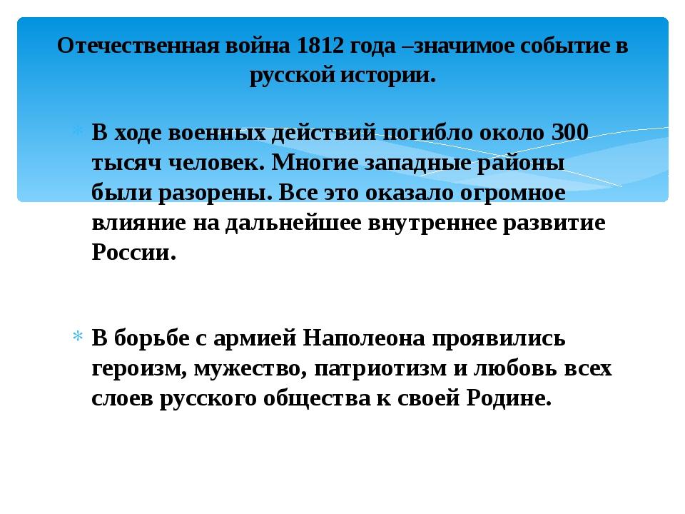В ходе военных действий погибло около 300 тысяч человек. Многие западные райо...