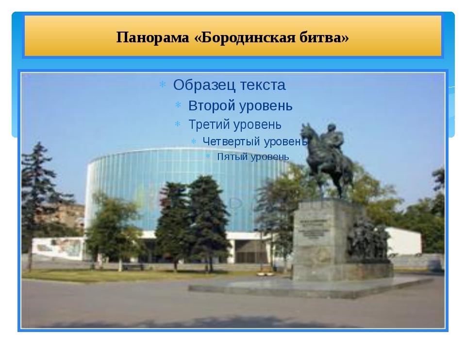 Панорама «Бородинская битва»