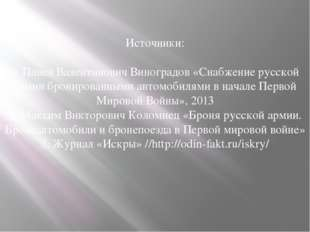 Источники: 1. Павел Валентинович Виноградов «Снабжение русской армии брониров