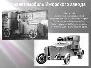 Бронеавтомобиль Ижорского завода Это лёгкий пулемётный бронеавтомобиль воор