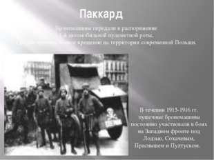 Паккард В течении 1915-1916 гг. пушечные бронемашины постоянно участвовали в
