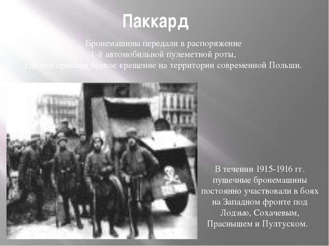 Паккард В течении 1915-1916 гг. пушечные бронемашины постоянно участвовали в...