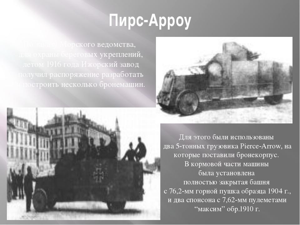 Пирс-Арроу Для этого были использованы два 5-тонных грузовика Pierce-Arrow, н...