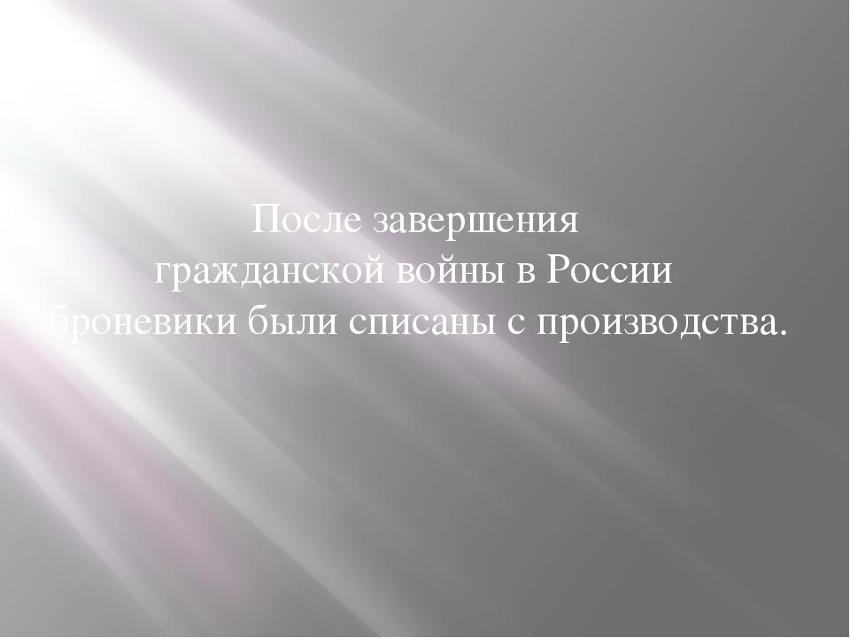 После завершения гражданской войны в России броневики были списаны с произво...