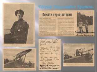 Евграф Николаевич Крутень. Крутеня, написанное за 10 дней до смерти. Германск