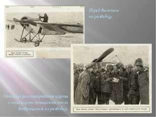 Перед вылетом на разведку. Лётчики рассматривают карты с немецкими позициями