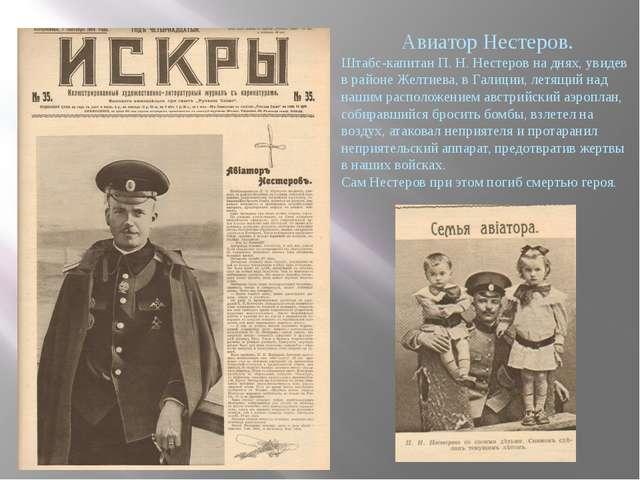 Авиатор Нестеров. Штабс-капитан П. Н. Нестеров на днях, увидев в районе Желти...