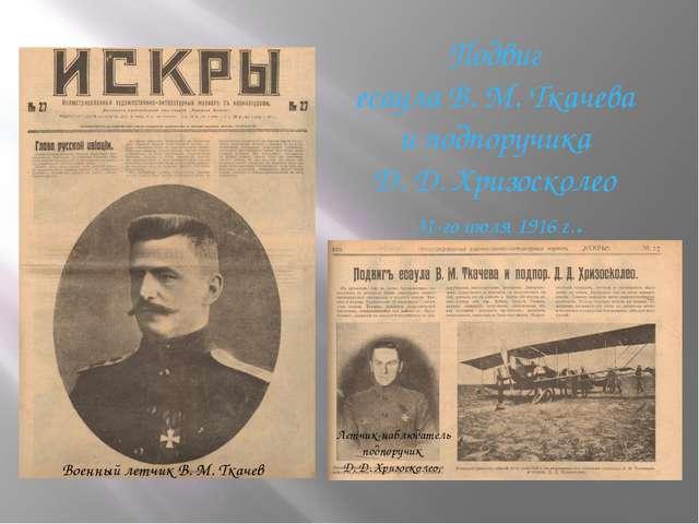 Подвиг есаула В. М. Ткачева и подпоручика Д. Д. Хризосколео 31-го июля 1916...