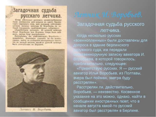 Загадочная судьба русского летчика. Когда несколько русских «военнопленных» б...
