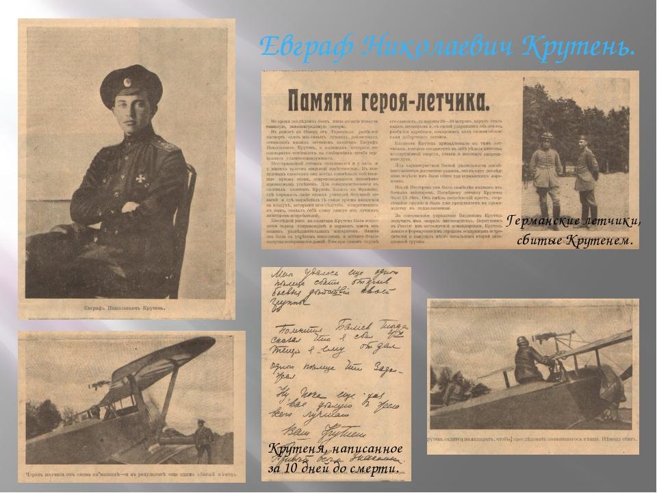 Евграф Николаевич Крутень. Крутеня, написанное за 10 дней до смерти. Германск...