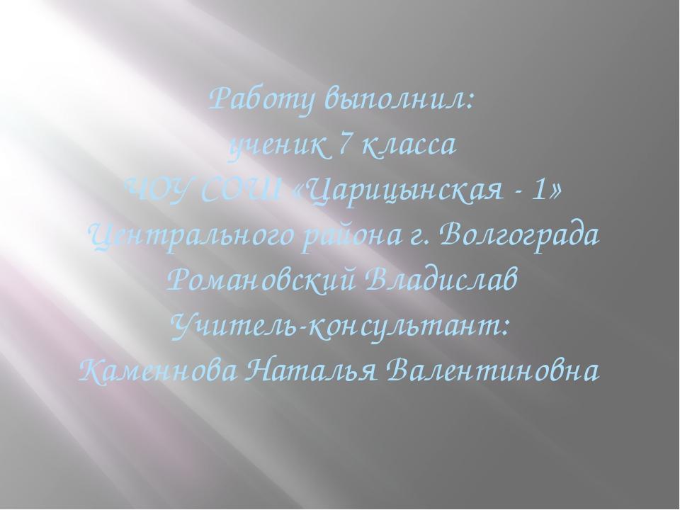 Работу выполнил: ученик 7 класса ЧОУ СОШ «Царицынская - 1» Центрального район...