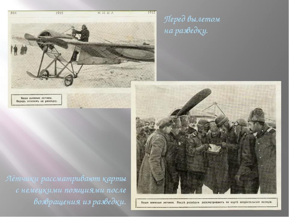 Перед вылетом на разведку. Лётчики рассматривают карты с немецкими позициями...