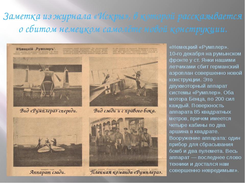 «Немецкий «Румплер». 10-го декабря на румынском фронте у ст. Янки нашими летч...