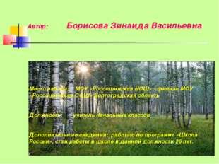 Автор: Борисова Зинаида Васильевна Место работы: МОУ «Россошинская НОШ» - фи