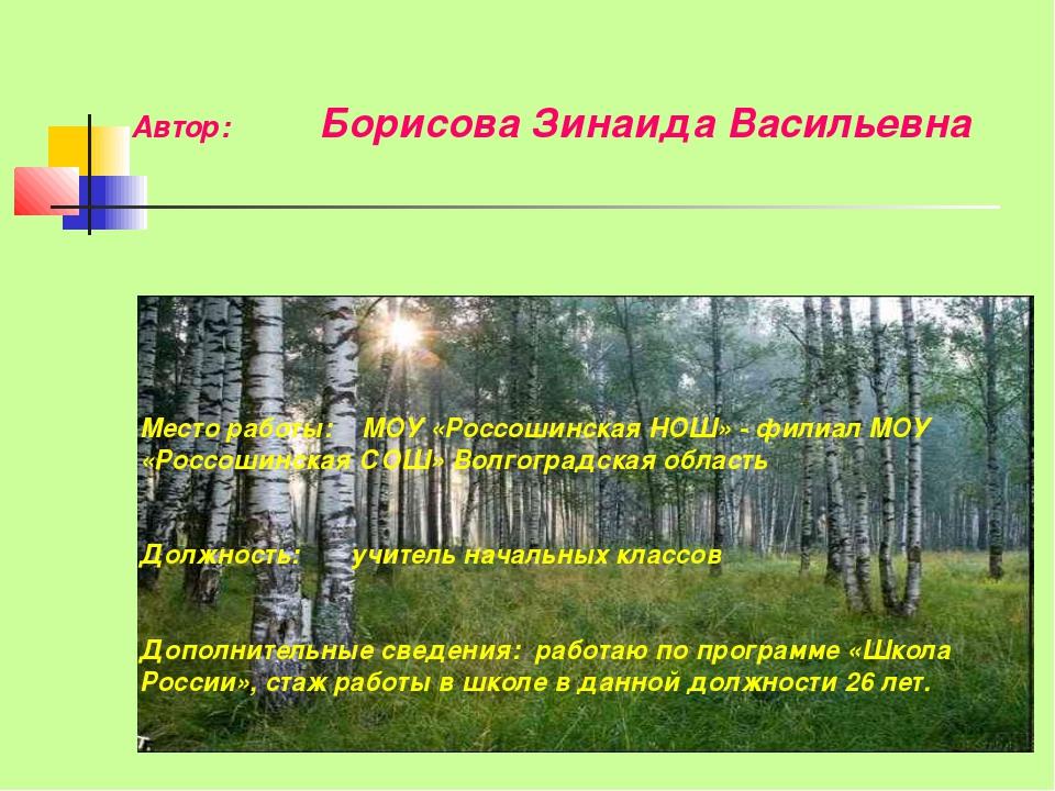 Автор: Борисова Зинаида Васильевна Место работы: МОУ «Россошинская НОШ» - фи...