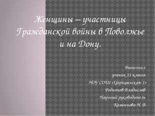 Женщины – участницы Гражданской войны в Поволжье и на Дону. Выполнил ученик 1