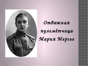 Отважная пулемётчица Мария Мерсье