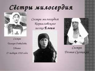 Сестра Тамара Давыдова. Убита 27 января 1918 года Сёстры милосердия Сестра Д