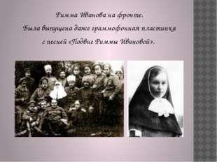 Римма Иванова на фронте. Была выпущена даже граммофонная пластинка с песней «