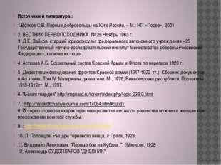 Источники и литература : 1.Волков С.В. Первые добровольцы на Юге России. – М.