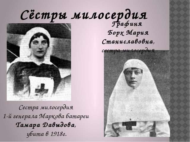 Сестра милосердия 1-й генерала Маркова батареи Тамара Давыдова, убита в 1918...