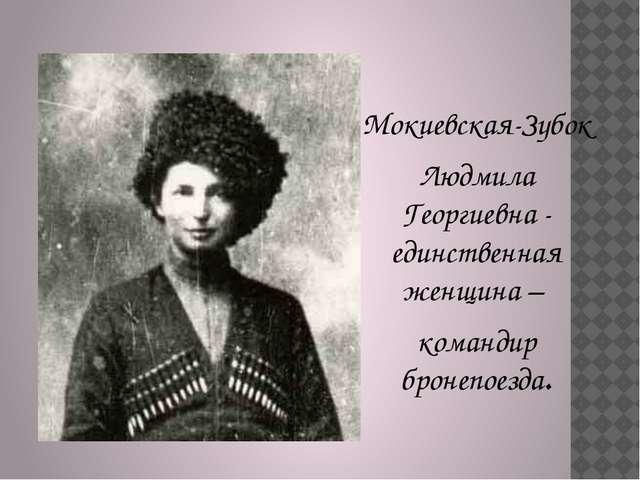 Мокиевская-Зубок Людмила Георгиевна - единственная женщина – командир бронепо...