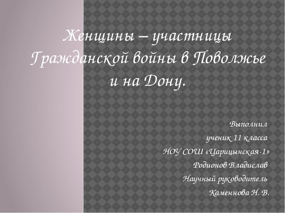Женщины – участницы Гражданской войны в Поволжье и на Дону. Выполнил ученик 1...