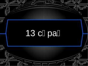 13 сұрақ