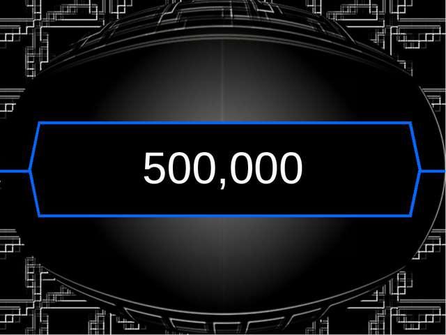 500,000