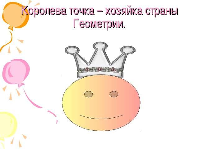 Королева точка – хозяйка страны Геометрии.