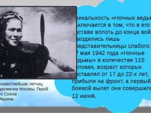 Одной из известнейших летчиц является уроженка Москвы, Герой Советского Союза
