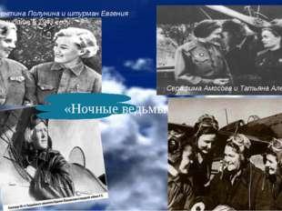 Летчица Валентина Полунина и штурман Евгения Сухорукова, погибшие в 1943 году