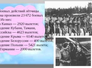 В ходе боевых действий лётчицы авиаполка произвели 23 672 боевых вылета. Из