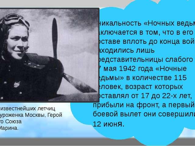 Одной из известнейших летчиц является уроженка Москвы, Герой Советского Союза...
