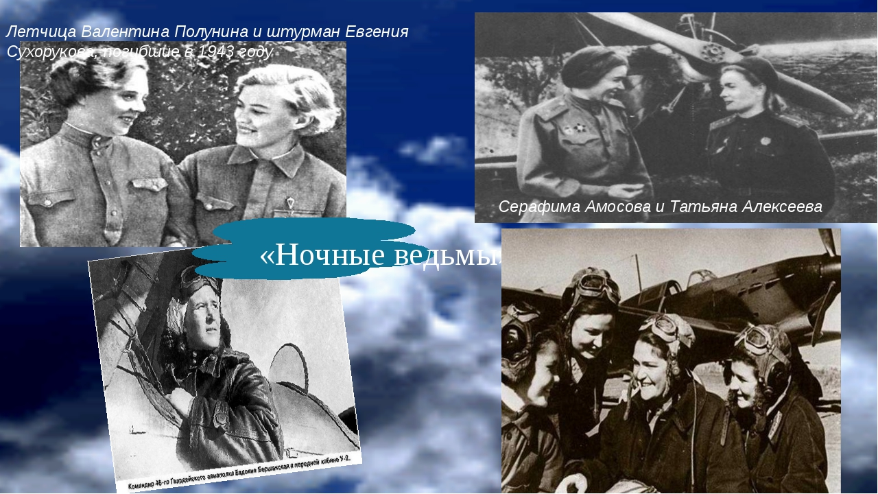 Летчица Валентина Полунина и штурман Евгения Сухорукова, погибшие в 1943 году...