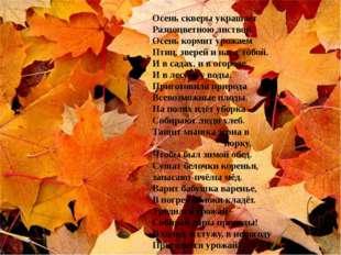 Осень скверы украшает Разноцветною листвой. Осень кормит урожаем Птиц, звере