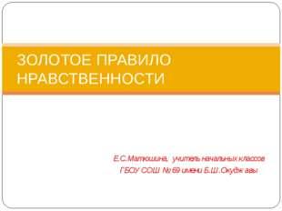 Е.С.Матюшина, учитель начальных классов ГБОУ СОШ № 69 имени Б.Ш.Окуджавы ЗОЛО