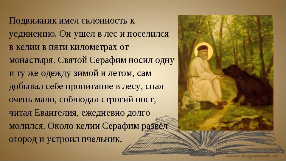 стихи про серафима саровского слизняк обладает