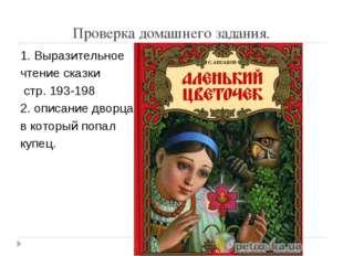 Проверка домашнего задания. 1. Выразительное чтение сказки стр. 193-198 2. оп