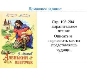 Домашнее задание: Стр. 198-204 выразительное чтение. Описать и нарисовать как