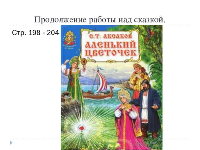 Продолжение работы над сказкой. Стр. 198 - 204