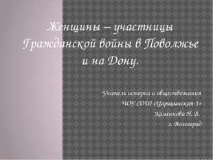 Женщины – участницы Гражданской войны в Поволжье и на Дону. Учитель истории и