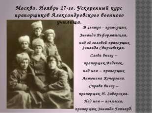 В центре - прапорщик Зинаида Реформатская, над её головой прапорщик Зинаида