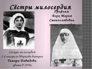 Сестра милосердия 1-й генерала Маркова батареи Тамара Давыдова, убита в 1918