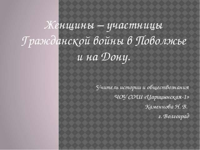 Женщины – участницы Гражданской войны в Поволжье и на Дону. Учитель истории и...