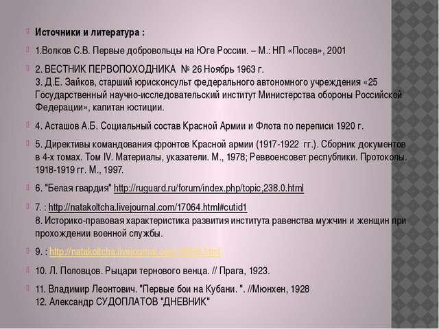 Источники и литература : 1.Волков С.В. Первые добровольцы на Юге России. – М....