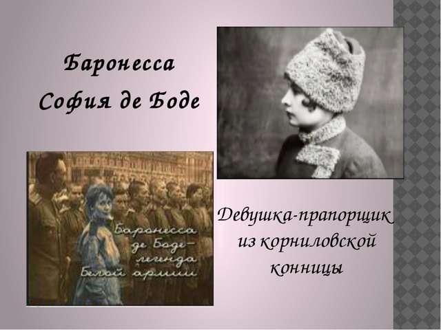 Баронесса София де Боде Девушка-прапорщик из корниловской конницы