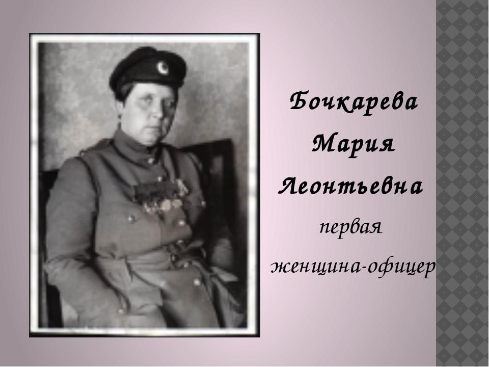Бочкарева Мария Леонтьевна первая женщина-офицер